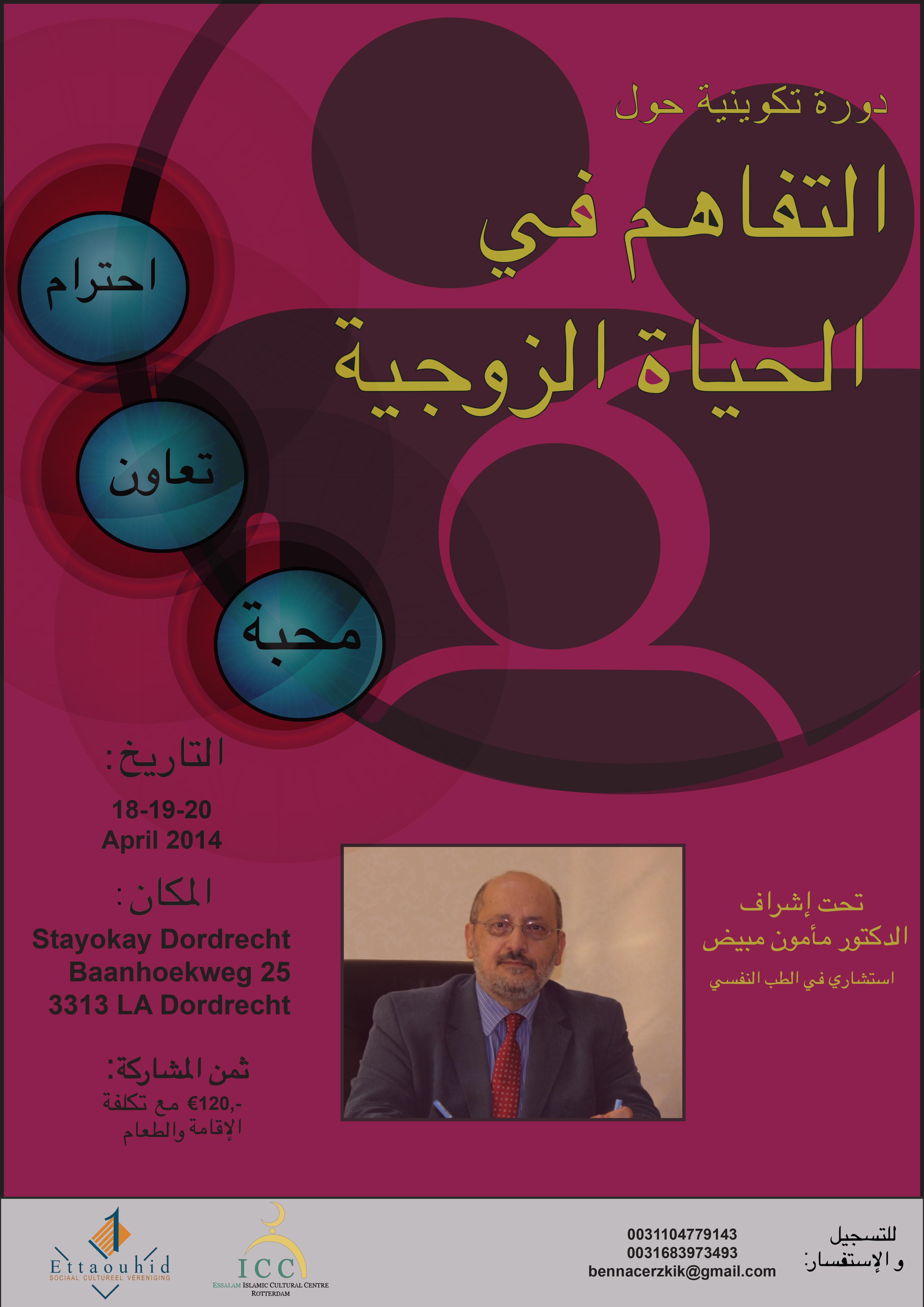 Studieweekend-dr-Mamoun-Mobayed