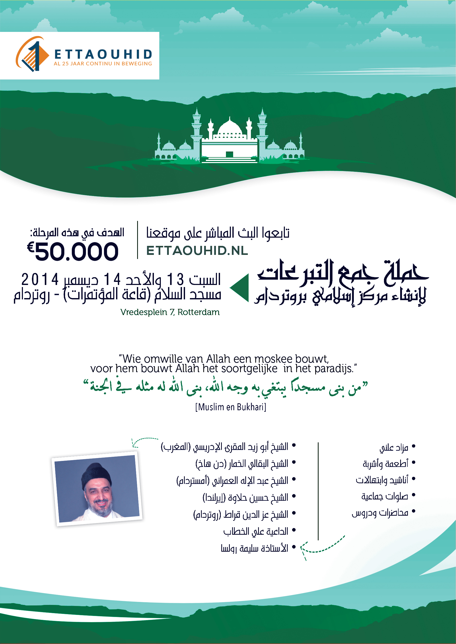 AR Benefiet Islamitisch Centrum Ettaouhid - za 13 & zo 14 dec 2014